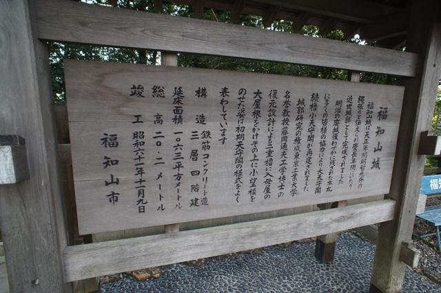 fukuchiyama05-s