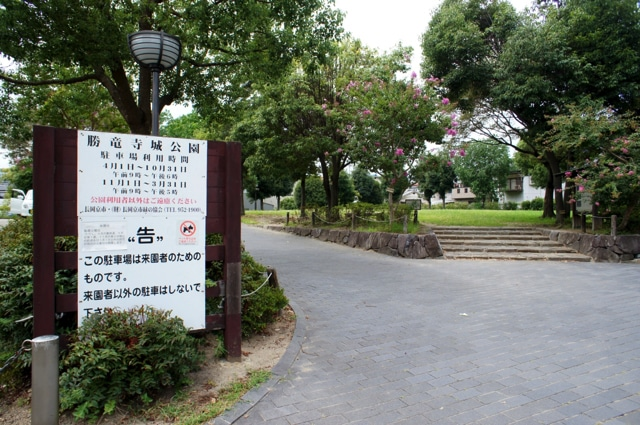 shoryuji_park01-s