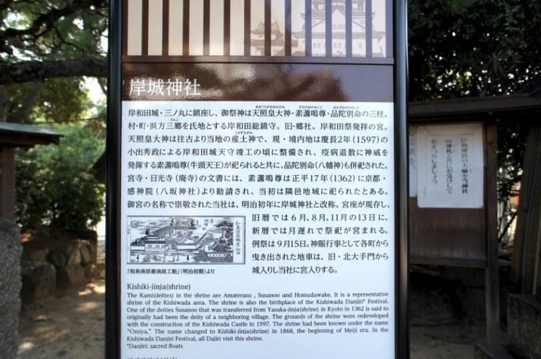 kishiwada40-s