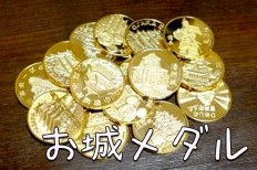 お城メダル