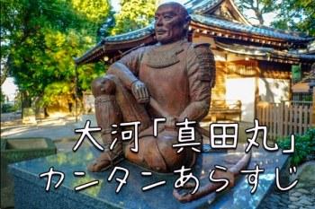 大河ドラマ「真田丸」各回カンタンあらすじ