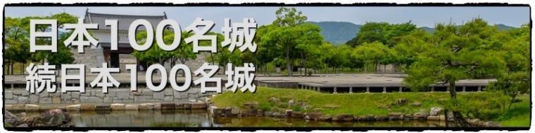 日本100名城・続日本100名城の訪問記一覧です。
