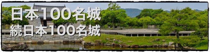 日本100名城 続日本100名城