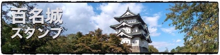 日本100名城のスタンプを集めました。