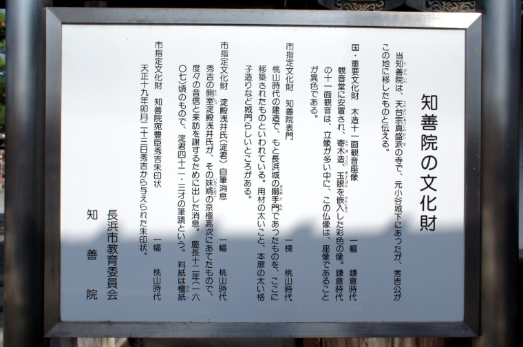 nagahama31