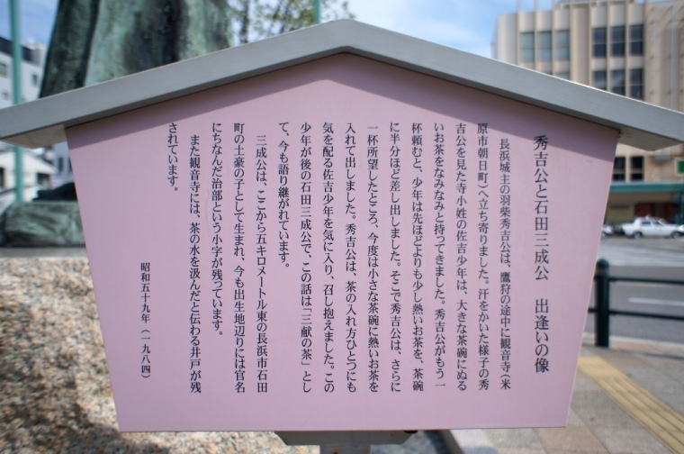 nagahama_a02