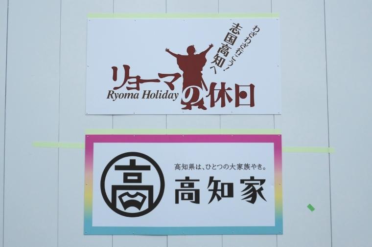 kochi_omake1