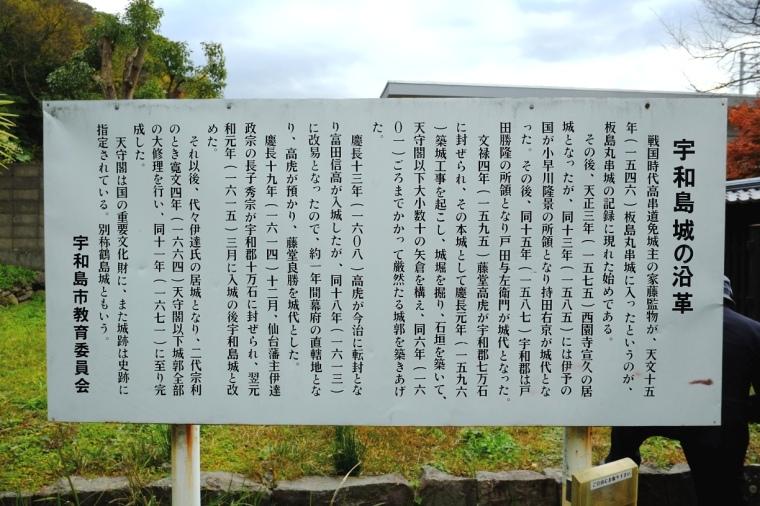 uwajima00