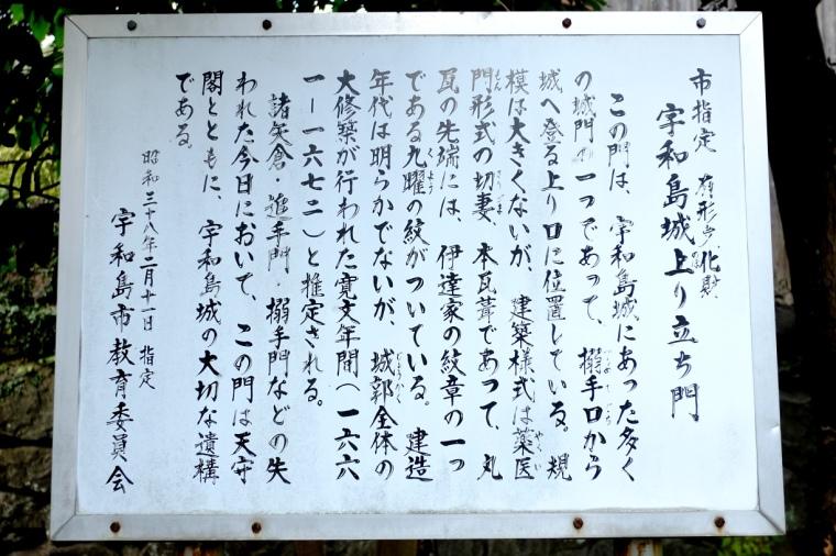 uwajima01a