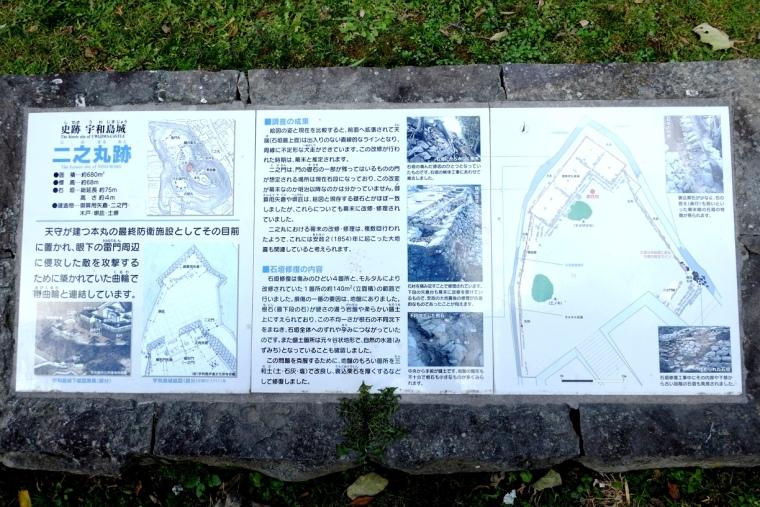 uwajima21