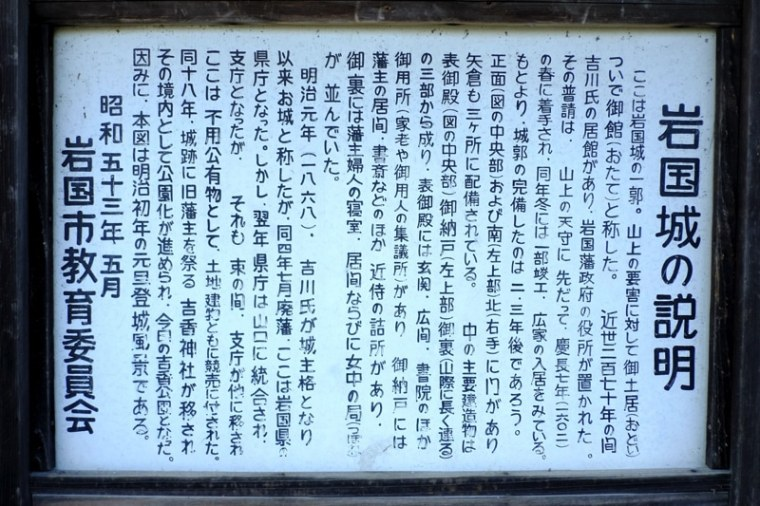 iwakuni68-s