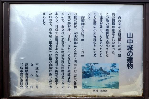 yamanaka2-70