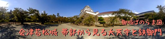 会津若松城360°パノラマ