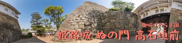 360°パノラマ 姫路城 ぬの門