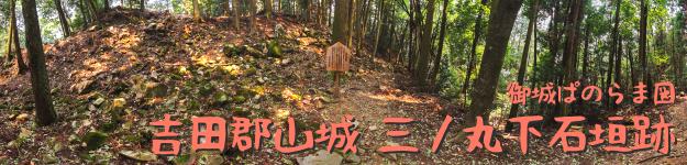 360°パノラマ 吉田郡山城