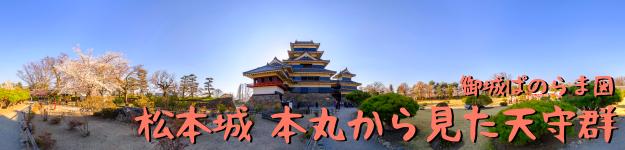 360°パノラマ 松本城 天守群