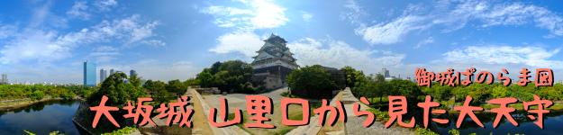 大坂城パノラマ映像