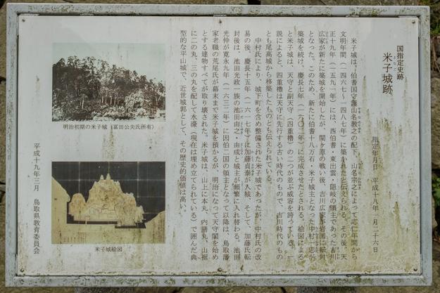 yonago-8289