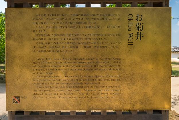 himeji-1654