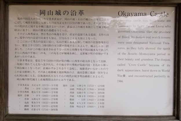 okayama-8760a-8756