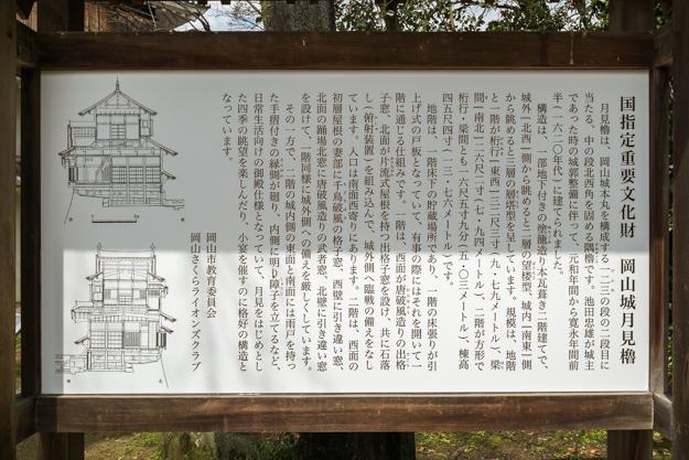 okayama-8800