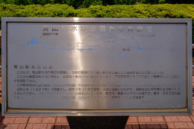 otokoyama-2205