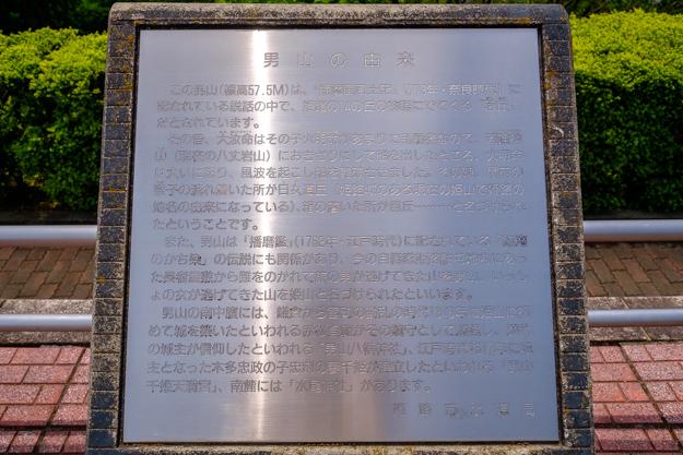 otokoyama-2216