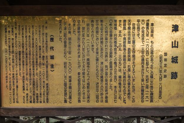 tsuyama-8906