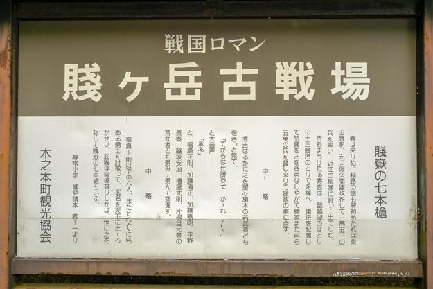 shizugatake-3775
