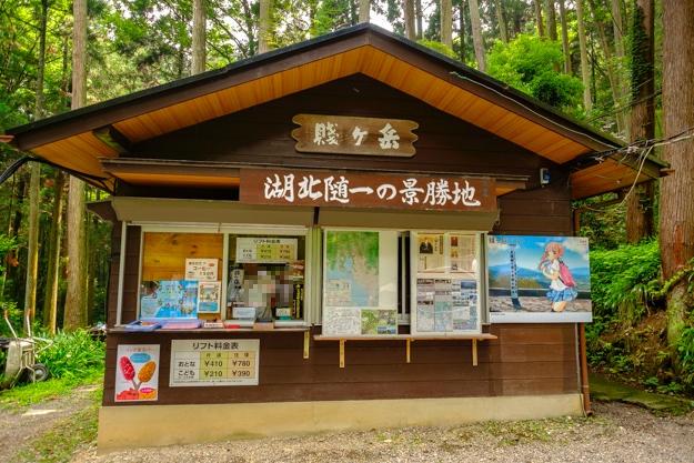 shizugatake-3782s
