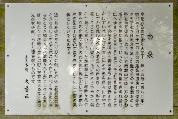 shizugatake-3803a-3865