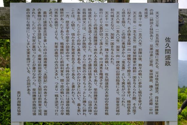 shizugatake-3838