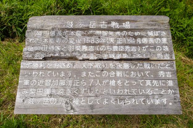 shizugatake-3840