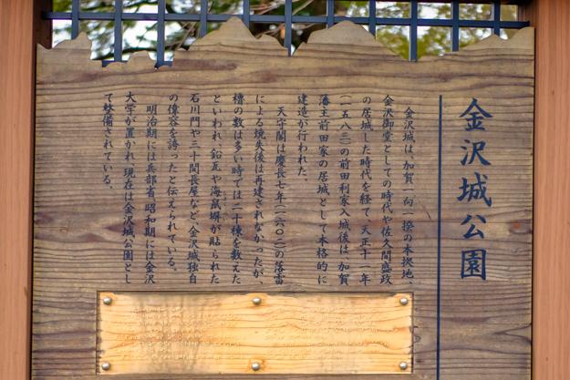 kanazawa-3273a