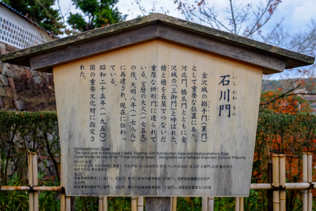 kanazawa-3286a-3288
