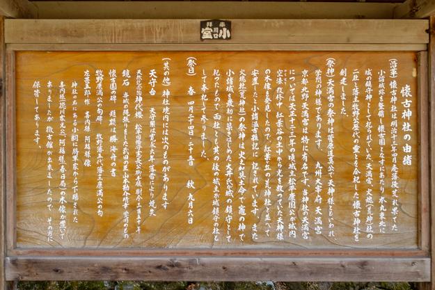 komoro-0882
