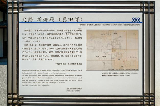 matsushiro-0649
