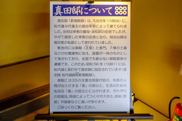 matsushiro-0652