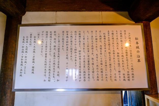 matsumoto-0358