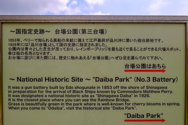 s_daiba-5321