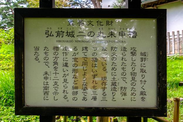 hirosaki-7760