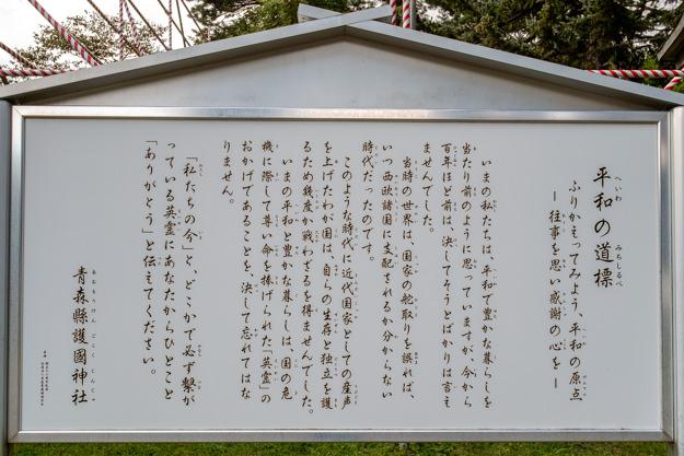 hirosaki-7890