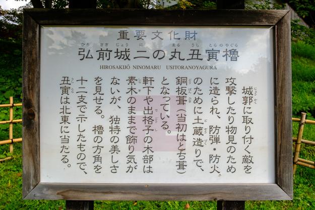 hirosaki-7918