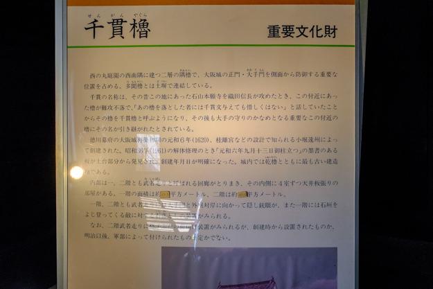 osaka_yagura-2011a-2010
