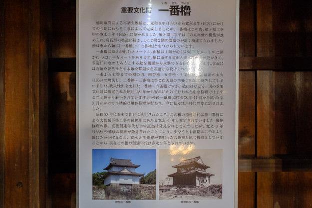 osaka_yagura-2085