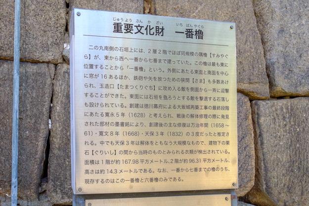 osaka_yagura-2091