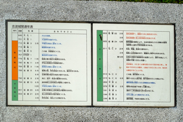 shiwajo-8334
