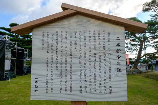 nihonmatsu-9197a-9196