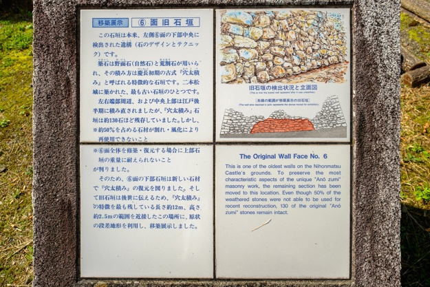 nihonmatsu-9358