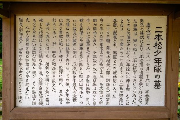 nihonmatsu-9391